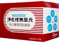 浄化槽無臭元  商品画像 [防臭、消臭、トイレ、浄化槽、汲み取り、悪臭]