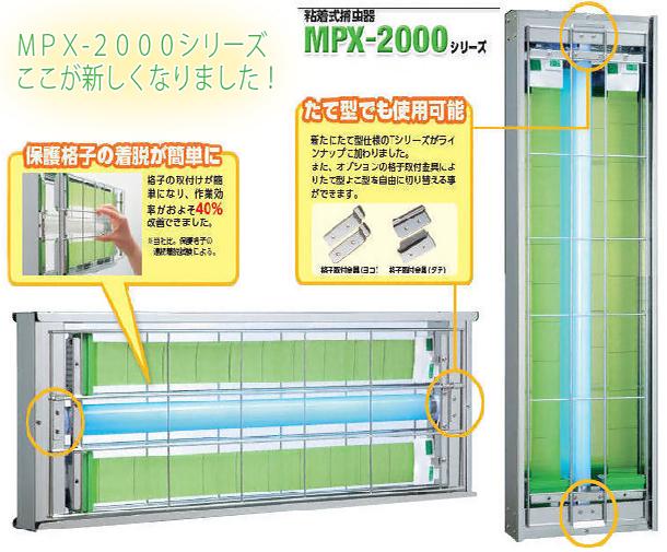 ムシポンMPX-2000 シリーズ 商品画像 [害虫駆除、対策、退治、飛翔昆虫、捕獲、安全、捕虫器]