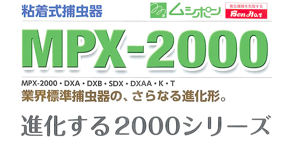 ムシポン MPX-2000 シリーズ 商品画像 [害虫駆除、対策、退治、飛翔昆虫、捕獲、安全、捕虫器]